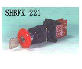 山河 附锁按鈕开关 SHBFK-221