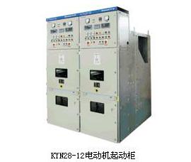 电动机起动柜 KYN28-12