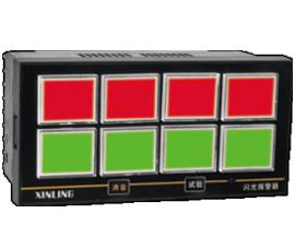 欣灵 闪光报警器 HWP-X803