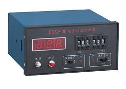 电子计数控制器 SKX2-3P
