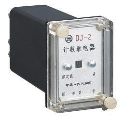 计数继电器 DJ-2